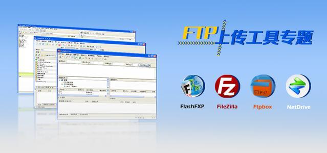 FTP软件大全