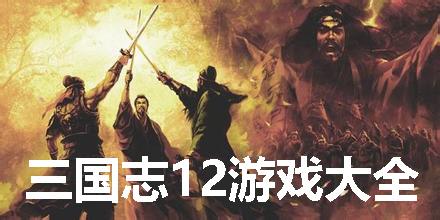 三国志12游戏大全