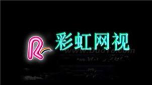 彩虹网络电视专区