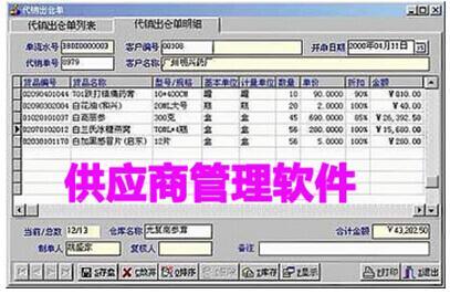供应商管理软件