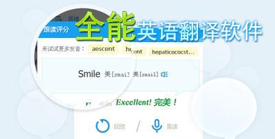 英文翻译软件大全