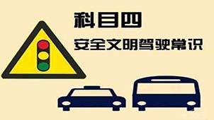 安全文明驾驶考试系统软件合集