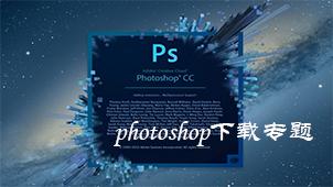 photoshopcs下载专题