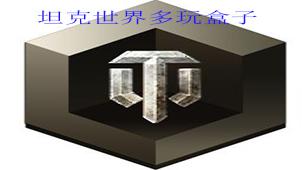 坦克世界多玩盒子软件合集
