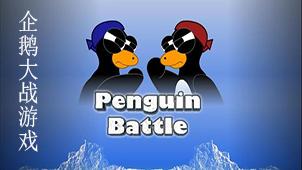 企鹅大战游戏合集