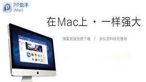 pp助手mac版