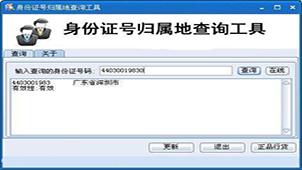 身份证查询软件合集