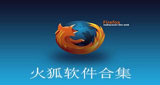 火狐软件合集