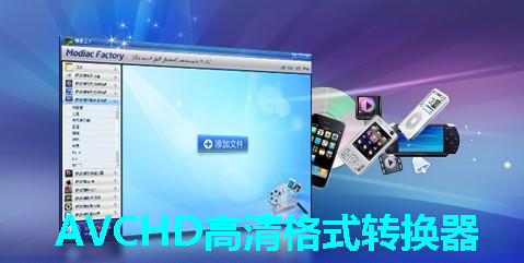 AVCHD高清格式转换器