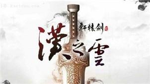 轩辕剑外传汉之云专区