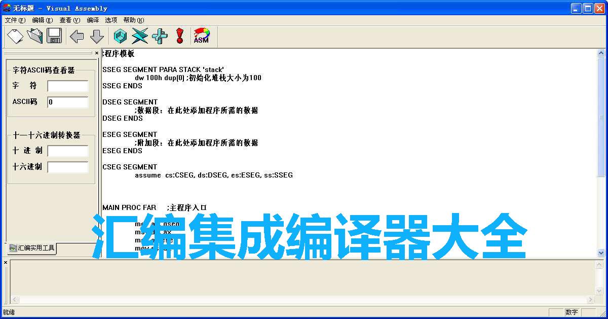 汇编集成编译器大全