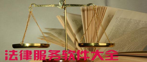法律法规汇编软件大全