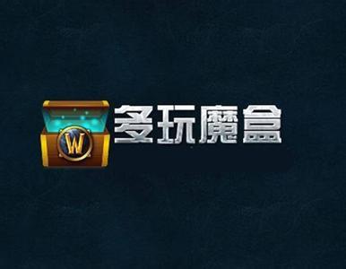 魔兽盒子官网