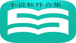 小说下载阅读