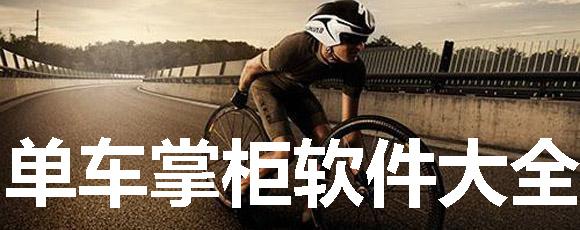 单车掌柜软件大全
