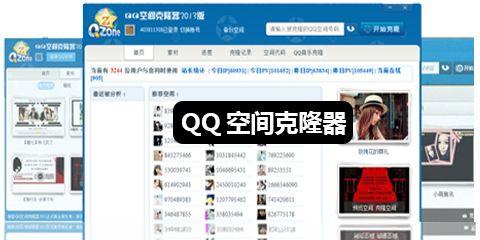QQ空间克隆软件大全