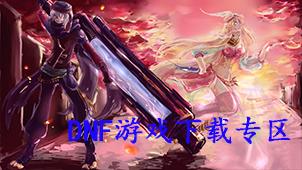 DNF游戏下载专区