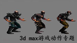 3d max游戏动作专题