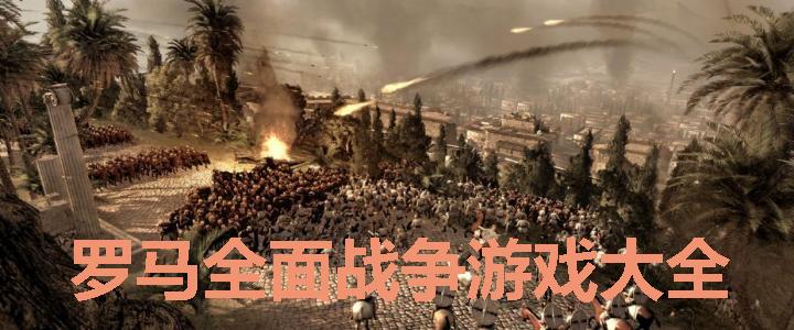 罗马全面战争游戏大全