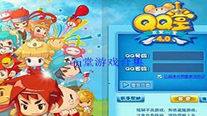 QQ堂游戏合集