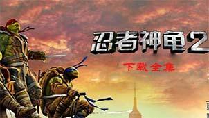 忍者神龟2下载全集