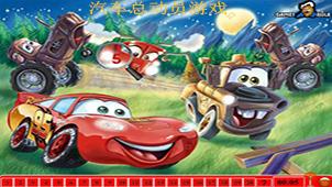 汽车总动员游戏合集