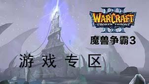 魔兽争霸3游戏专区