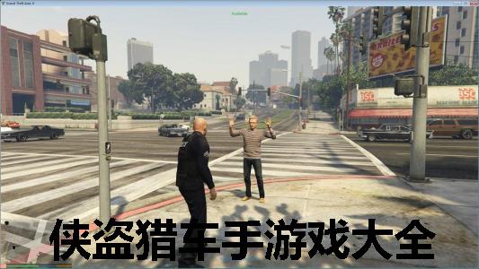 侠盗猎车罪恶都市中文版