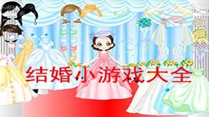 结婚小游戏