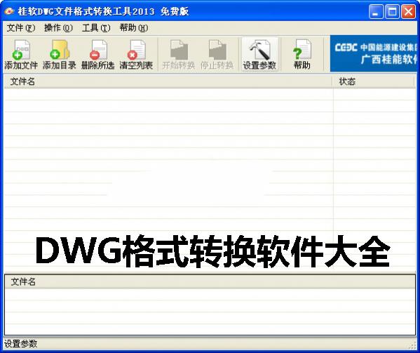 DWG格式转换