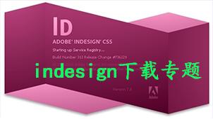 indesign下载
