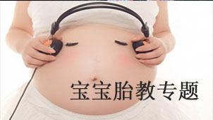 宝宝胎教专题