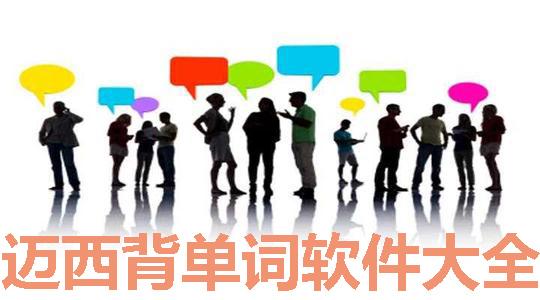迈西背单词百胜线上娱乐大全
