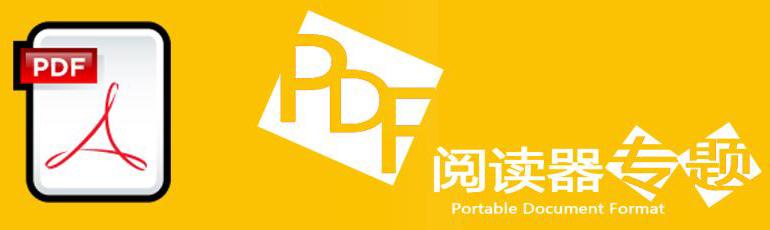PDF阅读器软件大全