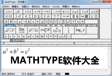 mathtype破解版