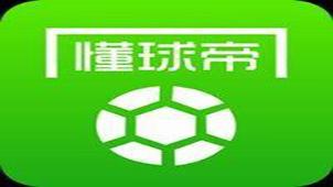 足球软件合集