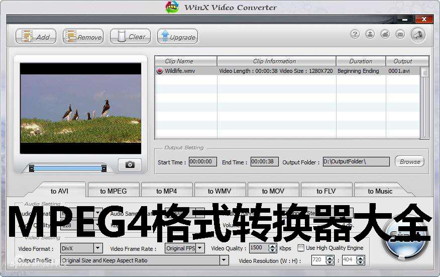 MPEG4格式轉換器大全
