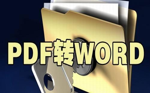 PDF转WORD转换器大全