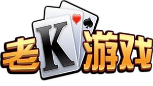 老k游戏合集