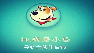 导航犬软件合集