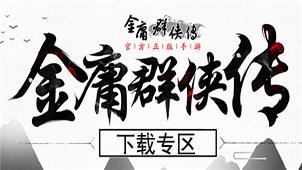 金庸群侠传下载专区