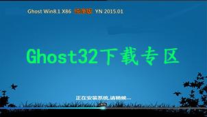ghost32下载