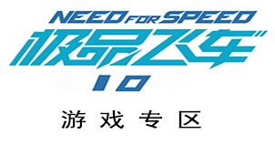 极品飞车10游戏专区