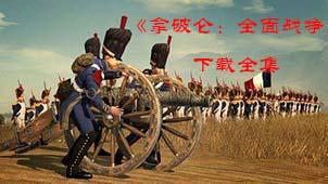 拿破仑全面战争下载全集