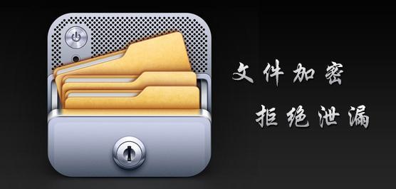 高强度文件夹加密大师