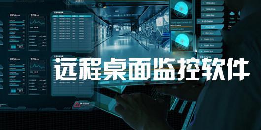 免费远程控制软件