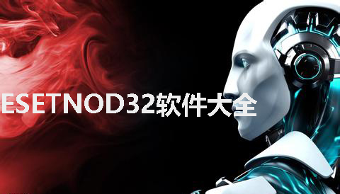 ESETNOD32软件大全