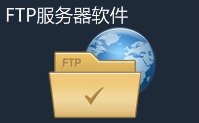 FTP服务器软件大全
