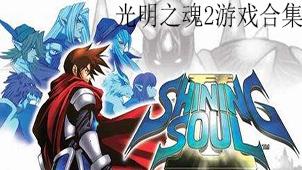 光明之魂2游戏合集