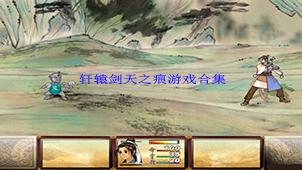 轩辕剑天之痕下载